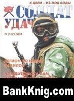 Журнал Солдат удачи 11  2004