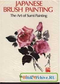 Книга Японская живопись кисточками.
