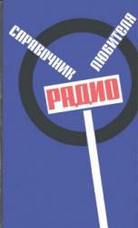 Книга Справочник радиолюбителя