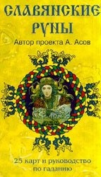 Книга Славянские руны. Краткое руководство по искусству гадания и предсказания