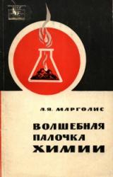 Книга Волшебная палочка химии