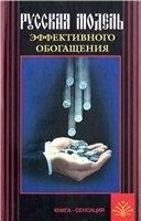 Книга Русская модель эффективного обогащения