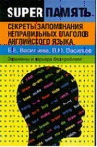 Книга Секреты запоминания неправильных глаголов английского языка