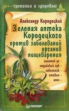 Книга Зеленая аптека Кородецкого против заболеваний органов пищеварения