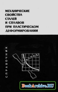 Книга Механические свойства сталей и сплавов при пластическом деформировании