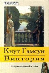 Книга Виктория - Кнут Гамсун