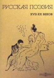 Книга Русская поэзия XVII-XX веков