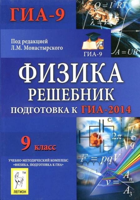 Книга ГИА 2014 Физика 9 класс ?