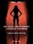 Книга Как сделать вашего мужчину сексуально счастливым - советы проституток