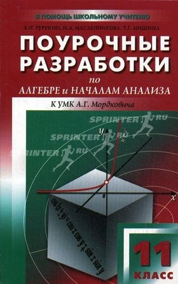 Книга Алгебра 11 класс Поурочные разработки по алгебре и началам анализа  Рурукин А.Н. к учебнику Мордкович А.Г.