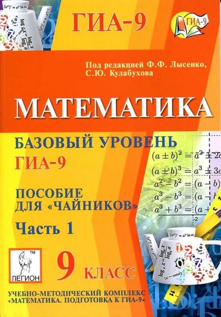 Подотовка ф.ф класс по гиа к лысенко решебник математике 9