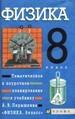 Книга Физика. 8 кл. : тематическое и поурочное планиро¬вание к учебнику А. В. Перышкина «Физика. 8 класс»
