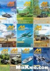 Журнал М-Хобби. Архив 2007