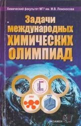 Книга Задачи Международных Химических Олимпиад, 2001-2003, Еремин В.В., 2004