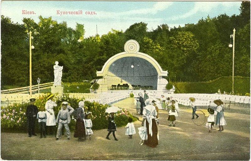 Киев. Купеческий сад