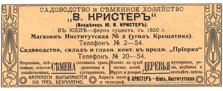 Рекламное объявление фирмы «В. Кристер»