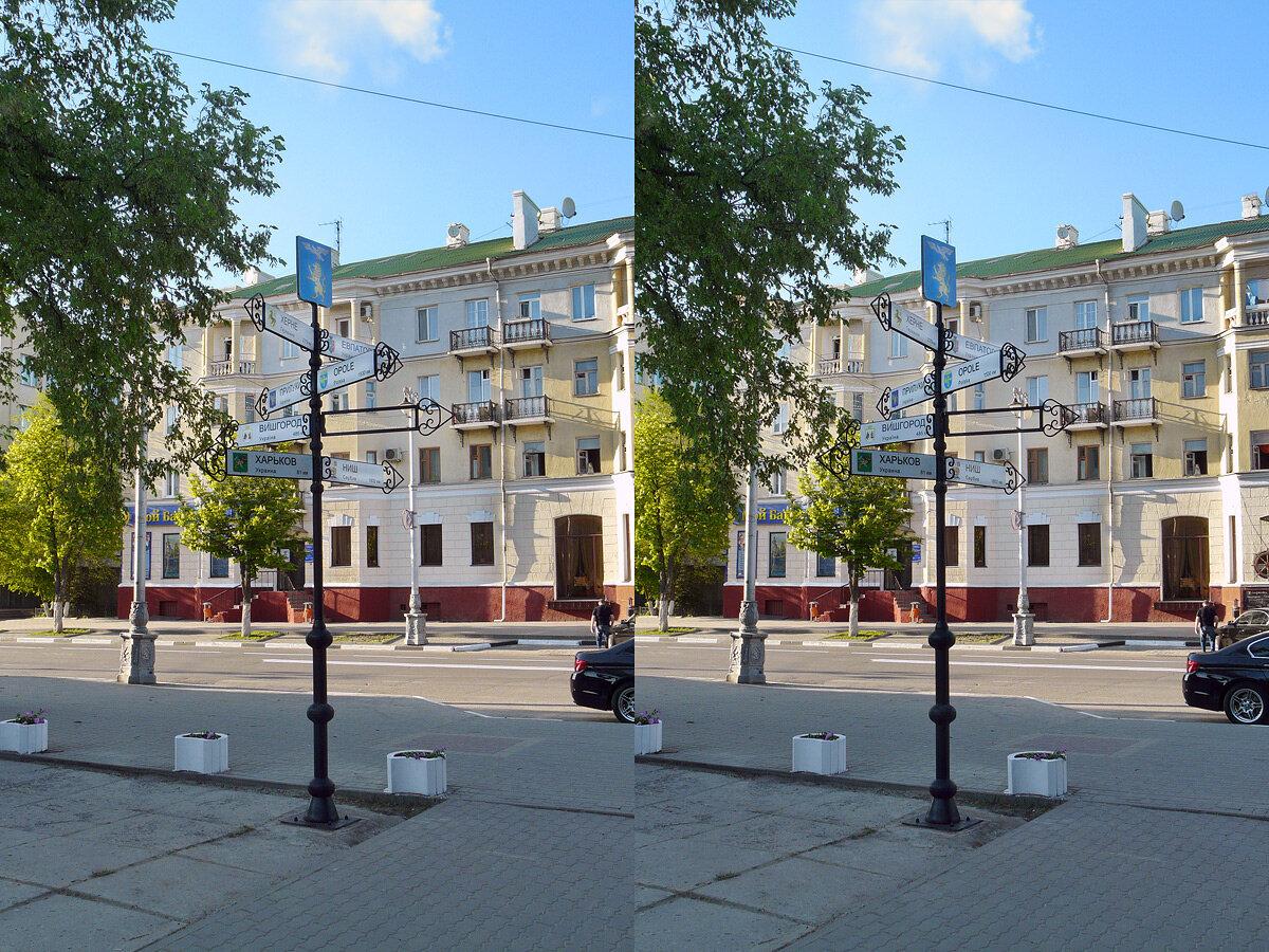 стереопара указатель городов-побратимов. Белгород, 2012, фото Sanchess