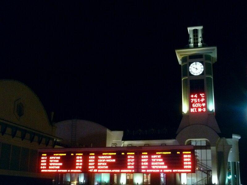 Россия, Новосибирск - пригородный вокзал (Russia, Novosibirsk - Suburban Station)