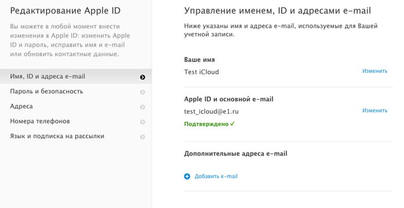 дополнительный адрес apple id