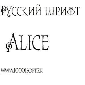 Русский шрифт Alice.jpg