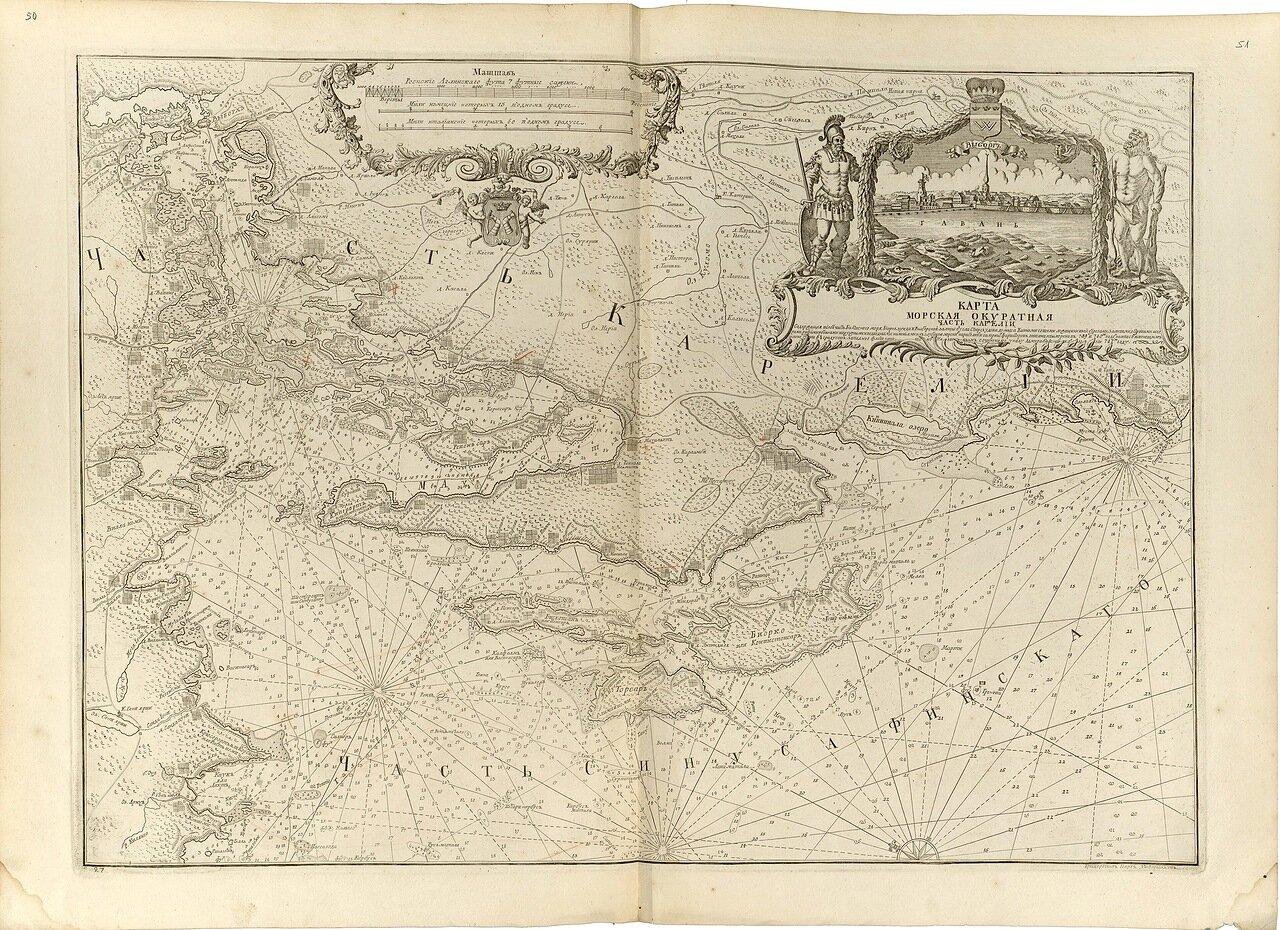 16.  Карта морская аккуратная