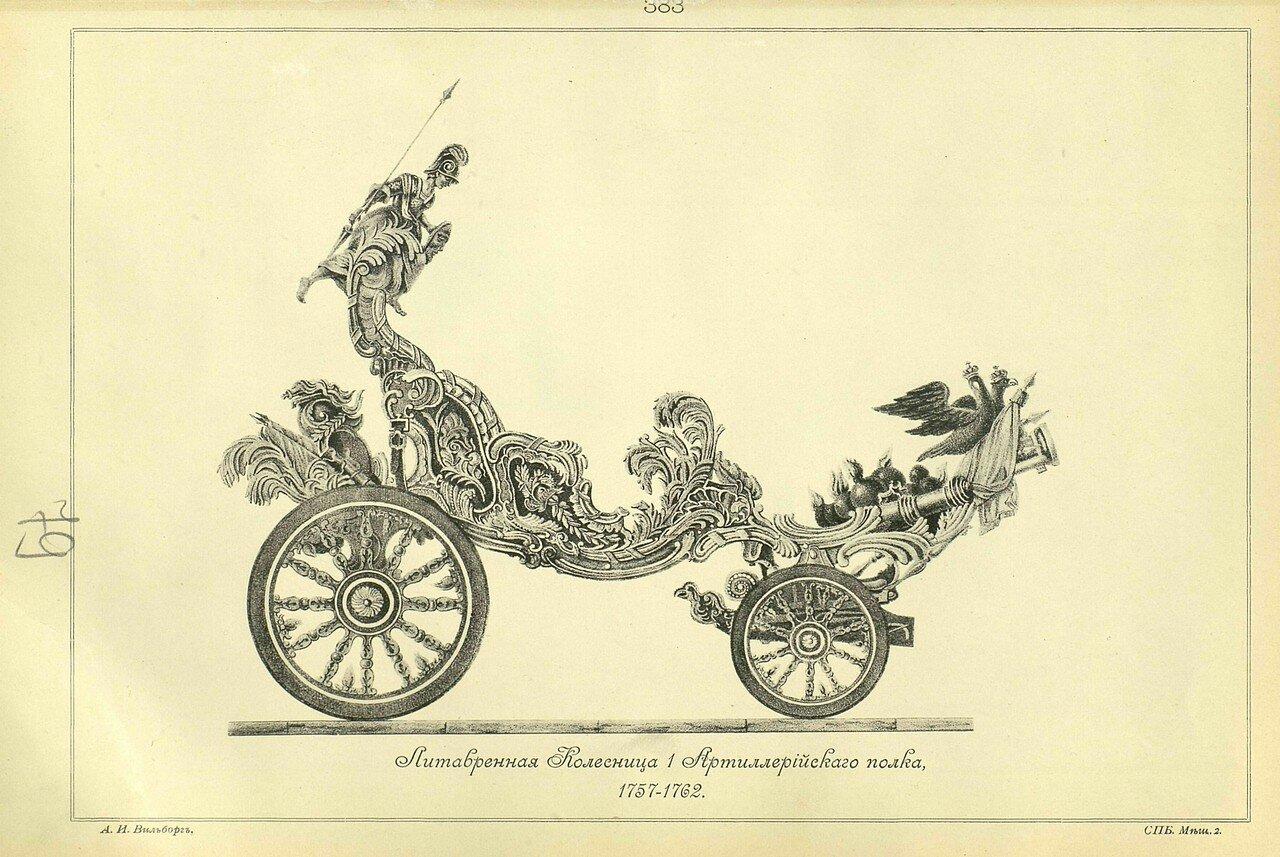 383. Литавренная Колесница 1 Артиллерийского полка, 1757-1762