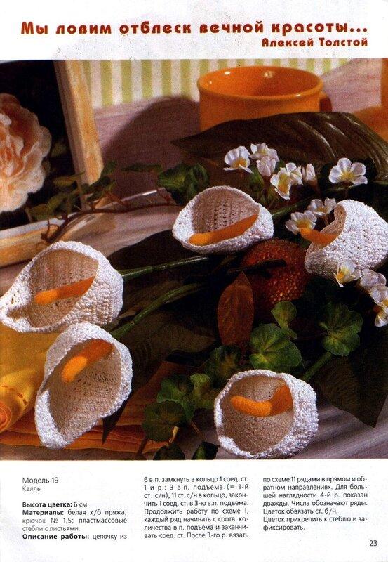 01 апреля. вязаные цветы крючком со схемами, пуловер свитер спицами...