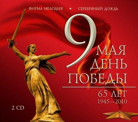 День Победы - фронтовые песни