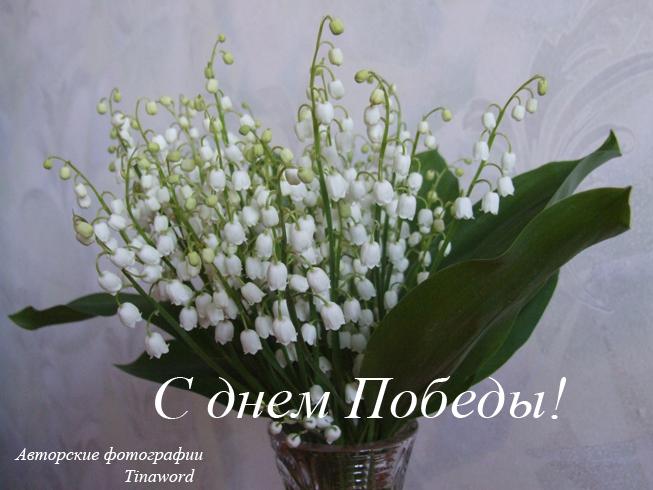 открытка Победы.jpg
