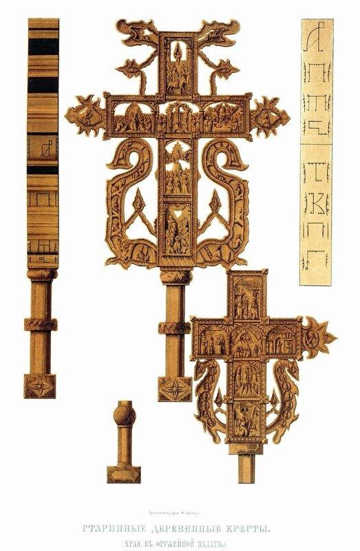 Деревянные кресты (хранятся в Оружейной палате).  Древности Российского государства.