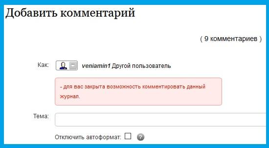 """Забан в блоге ЖЖ """"Новой газеты."""""""