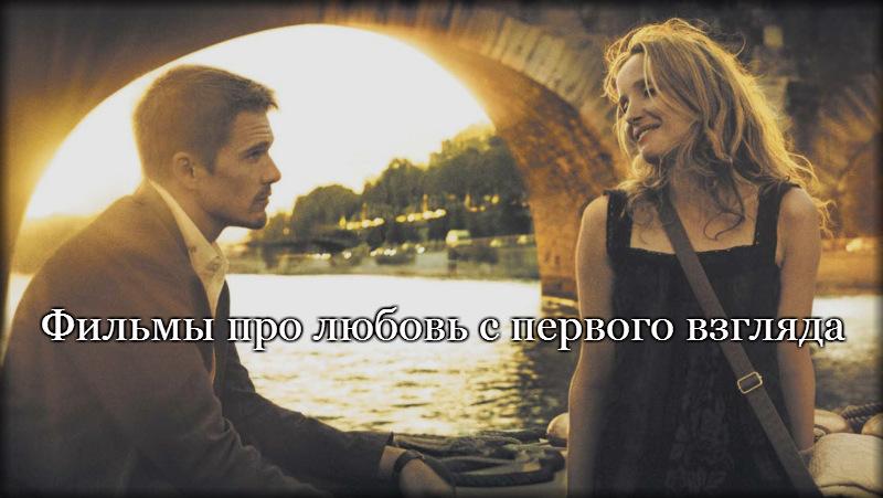 Фильмы про любовь с первого взгляда