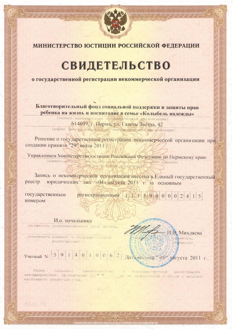 20110805-Свидетельство о госрегистрации
