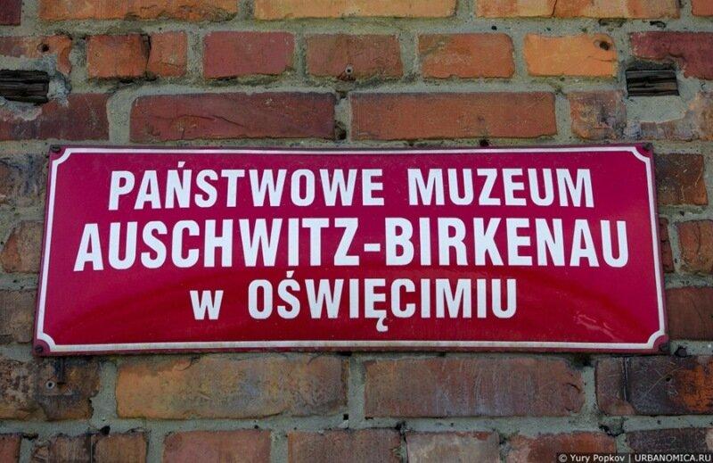 Фотоэкскурсия. Концлагерь Освенцим / Аушвиц 0 105d08 e2f504c XL