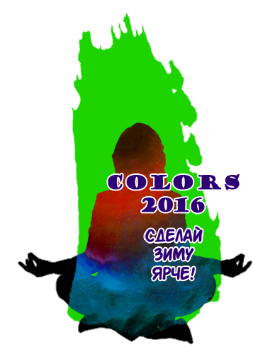 WTF_Colors_2016