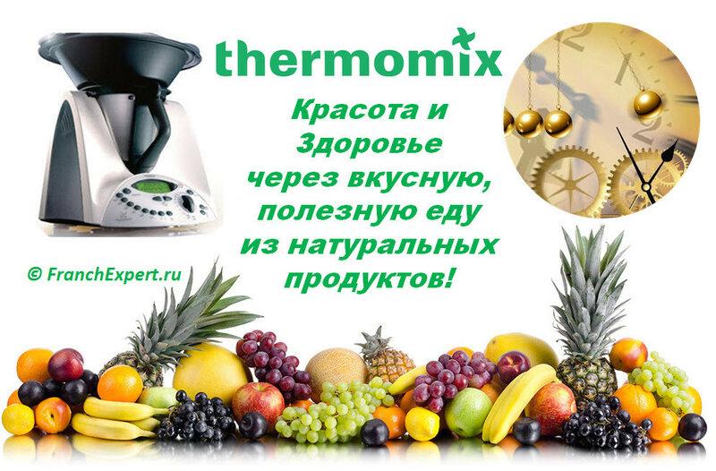 Термомикс