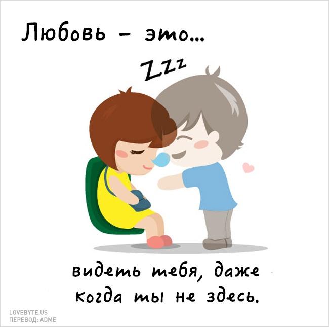 Иллюстрации: lovebyte.us Перевод fotojoin.ru