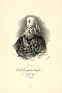 Платон ( Петр Левшин), Митрополит московский