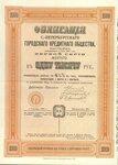 Городское кредитное общество  1000 рублей  1908 год.