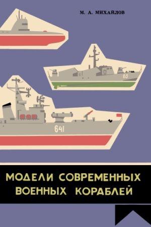 Книга Модели современных военных кораблей - Михайлов М.А.