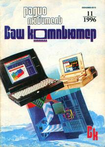 Журнал: Радиолюбитель. Ваш компьютер 0_132f7f_713b276_M
