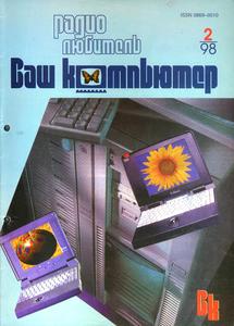 Журнал: Радиолюбитель. Ваш компьютер - Страница 2 0_133041_fe5930b4_M