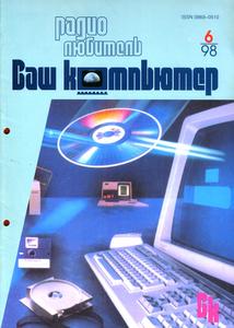 Журнал: Радиолюбитель. Ваш компьютер - Страница 2 0_1335a5_d9597992_M