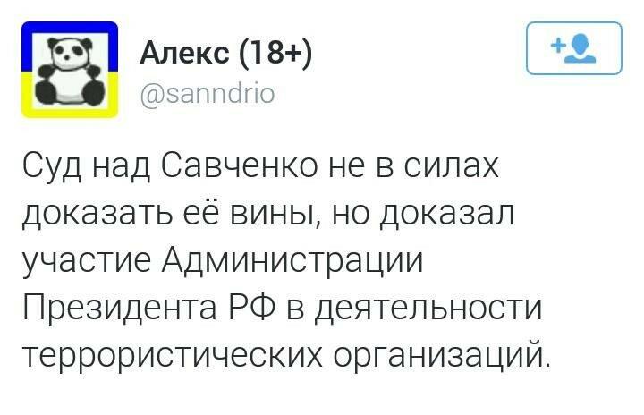 """На судилище по делу Савченко допрашивают российского следователя: на все вопросы он отвечает """"не помню-не знаю"""", - адвокат - Цензор.НЕТ 2164"""
