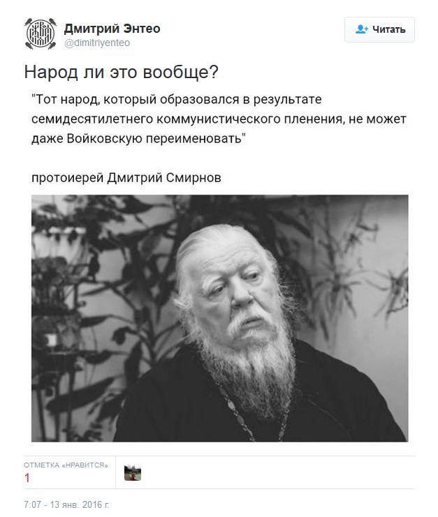 20160113-Народ ли это - Энтео-Дмитрий Смирнов