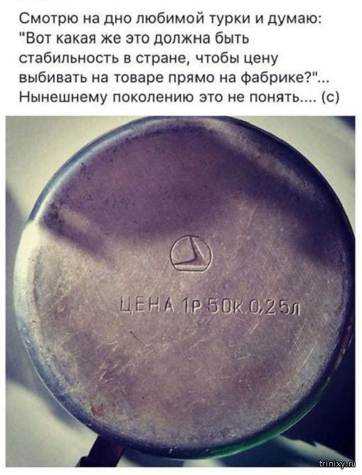 Цена на советских товарах