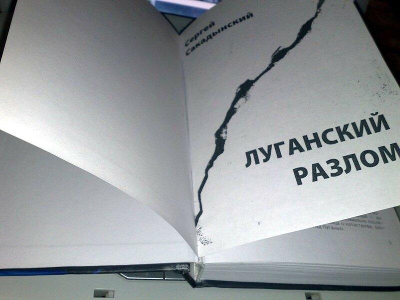 Сергей Сакадынский. Луганский разлом.