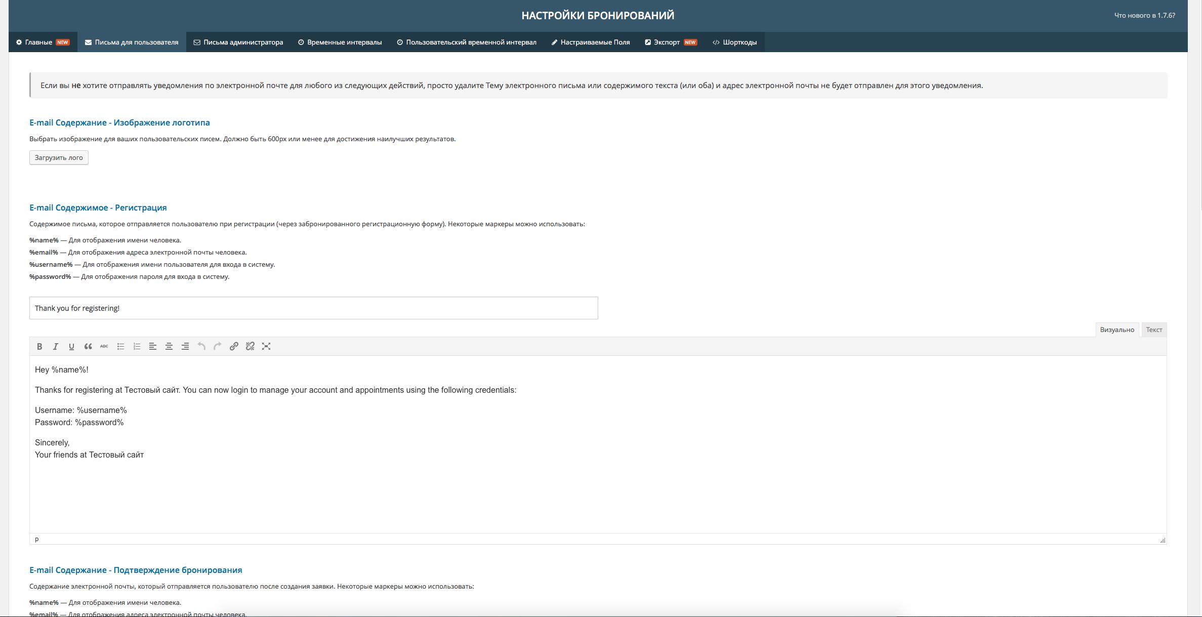 плагины бронирования, плагин бронирования +для wordpress, плагин бронирования вордпресс,