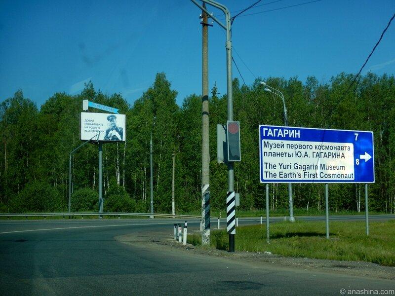 Поворот на Гагарин