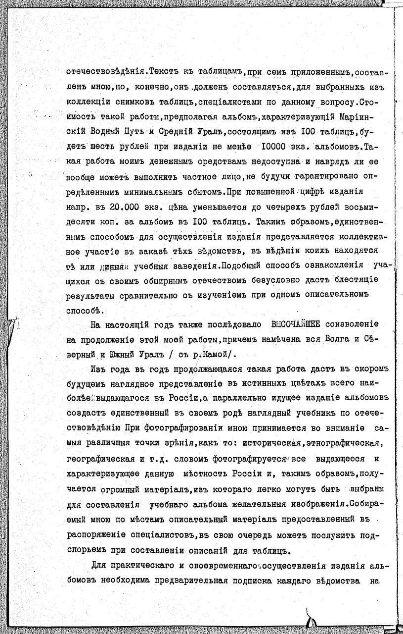 1910 Проект издания альбомов2.jpg